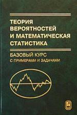 Теория вероятностей и математическая статистика - Базовый курс с примерами и задачами - Кибзун А.И.