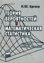 Теория вероятностей равно математическая статистика - Кремер Н.Ш.