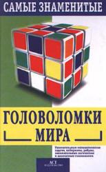 Самые знаменитые головоломки мира - С. Лойд