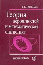 Теория вероятностей и математическая статистика - Гмурман В.Е.