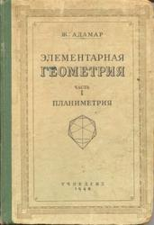 Элементарная геометрия - В 2-х частях - Планиметрия - часть 1 - Ж. Адамар