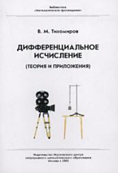 Дифференциальное исчисление (теория и приложения) - Тихомиров В.М.