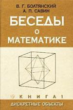 Беседы о математике - Книга 1 - Дискретные объекты - Болтянский В.Г., Савин А.П.