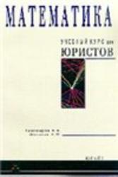 Математика - Учебный курс для юристов - Тихомиров Н.Б., Шелехов А.М.
