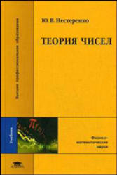 Теория чисел - Нестеренко Ю.В.