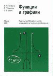 Функции и графики - основные приемы - Гельфанд И.М., Глаголева Е.Г., Шноль Э.Э.