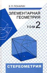 Элементарная геометрия - в 2-х томах - том 2 - Стереометрия - Понарин Я.П.