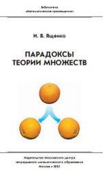 Парадоксы теории множеств - Ященко И.В.
