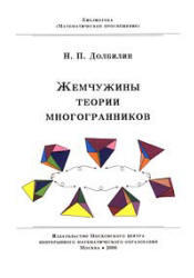 Жемчужины теории многогранников - Долбилин Н.П.