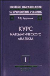 Курс математического анализа - в 3 томах - том 1 - Кудрявцев Л.Д.