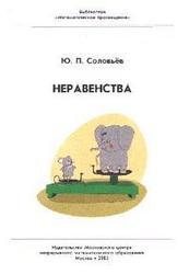 Неравенства - Соловьев Ю.П.