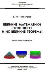 Великие математики прошлого и их великие теоремы - Тихомиров В.М.