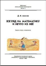 Взгляд на математику и нечто из нее - Аносов Д.В.