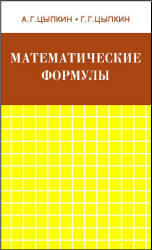 Математические формулы - Цыпкин А.Г., Цыпкин Г.Г.