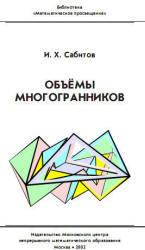 Объемы многогранников - Сабитов И.Х.