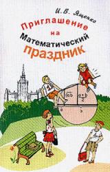 Приглашение на Математический праздник - Ященко И.В.