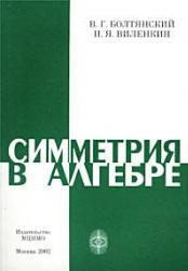 Симметрия в алгебре - Болтянский В.Г., Виленкин Н.Я.