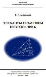 Элементы геометрии треугольника. Мякишев А.Г.