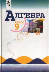 Алгебра. 9 класс. Учебник. Макарычев Ю.Н., Миндюк Н.Г., Нешков К.И., Суворова С.Б. 2009