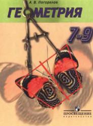 Геометрия. 7-9 класс. Учебник. Погорелов А.В. 2009