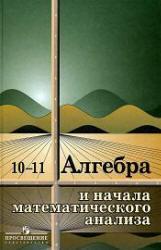 Алгебра и начала математического анализа. 10 11 класс. Колмогоров А.Н., Абрамов А.М., Дудницын Ю.П. 2008