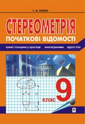 Стереометрiя. Початковi вiдомостi. 9 клас. Навчальний посiбник. Бойко Г.М. 2006