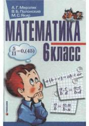 Математика. Учебник. 6 класс. Мерзляк А.Г., Полонский В.Б., Якир М.С. 2006