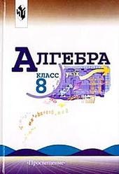 Алгебра. Учебник. 8 класс. Макарычев Ю.Н., Миндюк Н.Г., Нешков К.И., Суворова С.Б. 2007