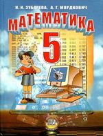 Математика. 5 класс. Учебник для учащихся общеобразовательных учреждений. Зубарева И.И., 2009