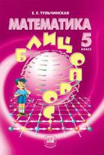 Математика. 5 класс. Блицопрос. Тульчинская Е.Е., 2010
