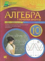 Алгебра i початки аналiзу. 10 клас. Мерзляк А.Г., Номіровський Д.А., Полонський В.Б., Якір М.С. 2010