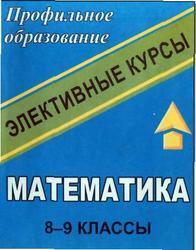 Математика. 8-9 класс. Элективные курсы. Харламова Л.Н. 2007