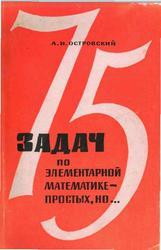 75 задач по элементарной математике - простых, но. Островский А. И. 1966