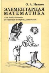 Элементарная математика для школьников, студентов и преподавателей. Иванов О. А. 2009