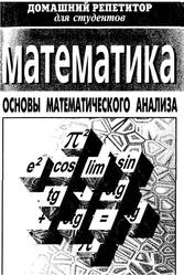 Математика. Основы математического анализа. Кустов Ю. А., Юмагулов М. Г. 1999