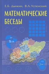 Математические беседы. Дынкин Е.Б., Успенский В.А. 2004