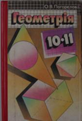 Геометрiя. Стереометрiя. Пiдручник для 10-11 клаciв середньоi школи. Погорелов О.В. 2001