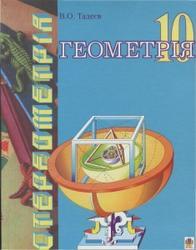 Геометрiя. Основи стереометрii. Многогранники. Дворiвневий пiдручник для 10 класу загальноосвiтнiх навчальних закладiв. Тадеев В.О. 2003