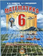 Математика. 6 класс. Для учащихся общеобразовательных учреждений. Зубарева И.И., 2009