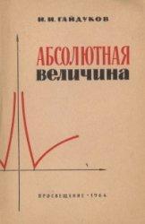 Абсолютная величина. Гайдуков И.И. 1968