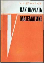 Как обучать математике. Борисов Н.И. 1979