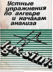 Устные упражнения по алгебре и началам анализа. 9-10 класс. Василевский А.Б. 1981
