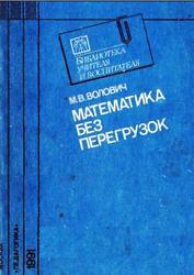 Математика без перегрузок. Волович М.Б. 1991
