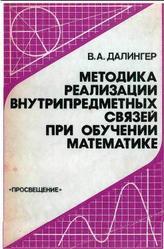 Методика реализации внутрипредметных связей при обучении математике. Далингер В.А. 1991