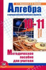 Алгебра и начала математического анализа. 10-11 классы. Мордкович А.Г., 2010
