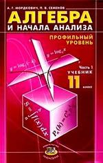 Алгебра и начала анализа. 11 класс. Часть 1. Учебник для общеобразовательных учреждений. Мордкович А.Г., 2007