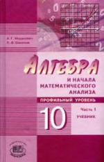 Алгебра и начала математического анализа. 10 класс. Часть 1. Учебник. Мордкович А.Г., Семенов П.В., 2009
