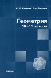 Учебник предлагает курс геометрии 10-11х классов общеобразовательных учреждений с профильным уровнем. Разбор теоретического материала, задачи(стандартные и нестандартные), задания для решения на дому(имеются ответы и подсказки). Подходит для учеников и абитуриентов.