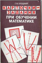 Карточки-задания при обучении математике. Злоцкий Г.В. 1992