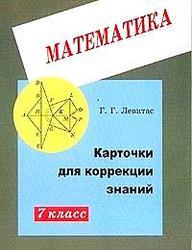 Карточки для коррекции знаний по математике для 7 класса. Левитас Г.Г. 2000